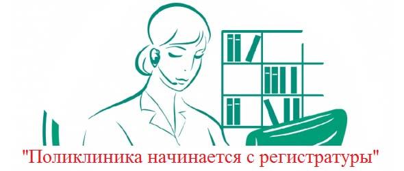 Сайт новгородской областной поликлиники